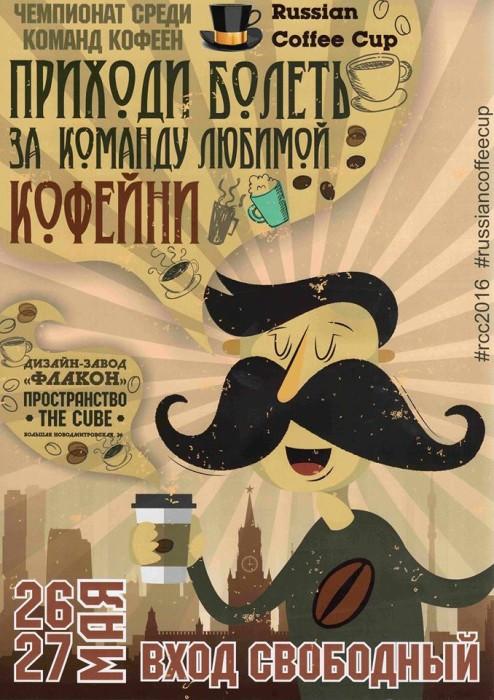 Чемпионат кофеен