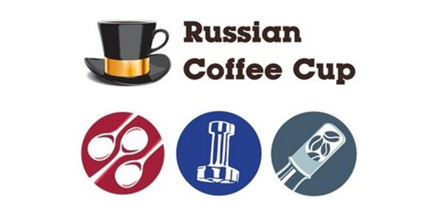 Чемпионат Russian Coffee Cup 2016