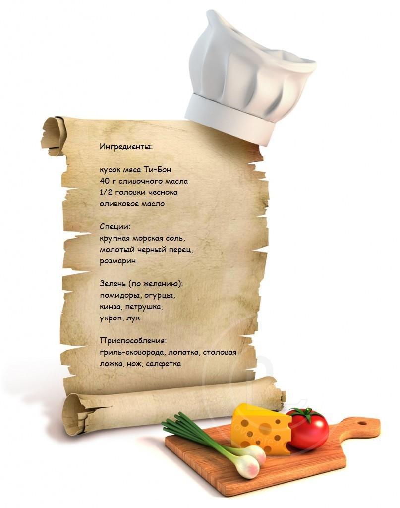 рецепт1