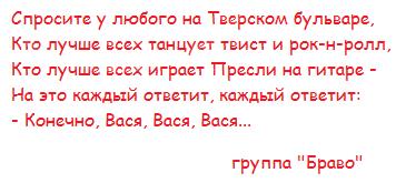 текст Браво